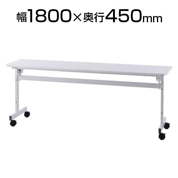 シンプルフォールディングテーブル2 ホワイト 幅1800×奥行450×高さ702mm RFFT2-1845