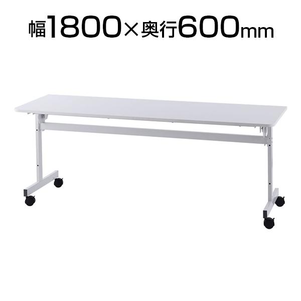 シンプルフォールディングテーブル2 ホワイト 幅1800×奥行600×高さ702mm RFFT2-1860