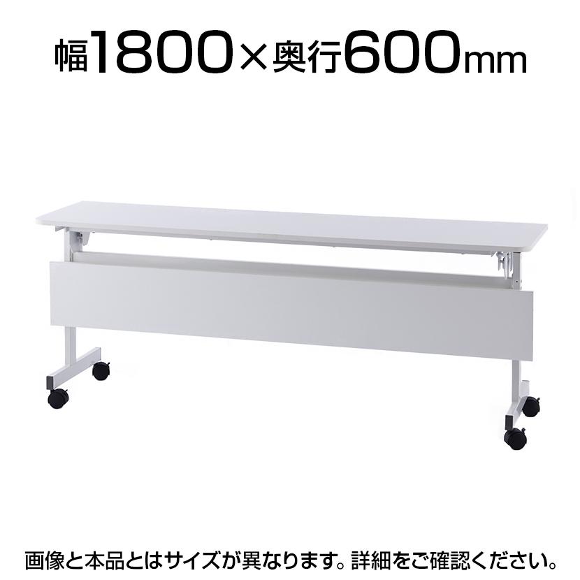 シンプルフォールディングテーブル2 ホワイト 幕板付き 幅1800×奥行600×高さ702mm RFFT2-1860