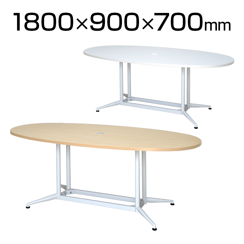OAオーバルテーブル 幅1800×奥行900×高さ700mm RFOVT-OA1890 会議用テーブル ミーティングテーブル 会議テーブル 会議机 会議デスク オフィステーブル テーブル オフィス 楕円型 オーバル 1800 900 180 90 180cm 90cm 会議 打ち合わせ 商談 会議室 講習会 おしゃれ