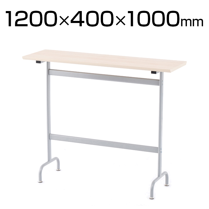 リフレッシュハイテーブル 幅1200×奥行400×高さ1000mm RFRT-HT1240