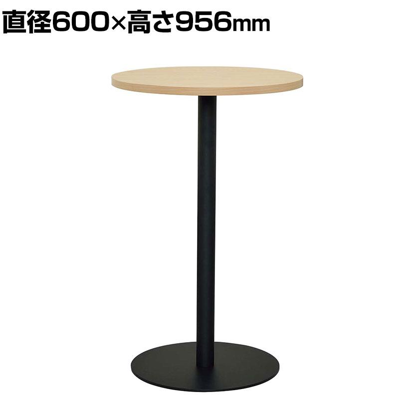 リフレッシュハイテーブル4 直径600×高さ956mm RFRT-HTV4 テーブル 会議テーブル ミーティングテーブル スタンディングテーブル 会議用テーブル リフレッシュテーブル 記入台 おしゃれ ラウンジ ナチュラル 600×600 600 幅600mm 奥行600mm 60×60 60cm 直径60cm