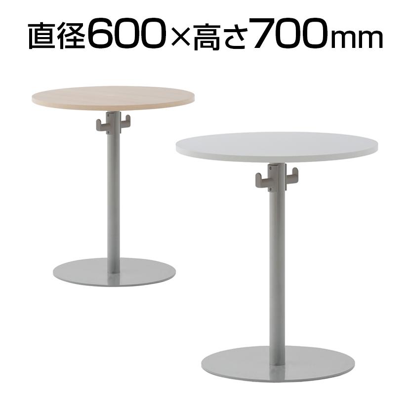リフレッシュテーブル2 バッグハンガー付き 直径600×高さ700mm