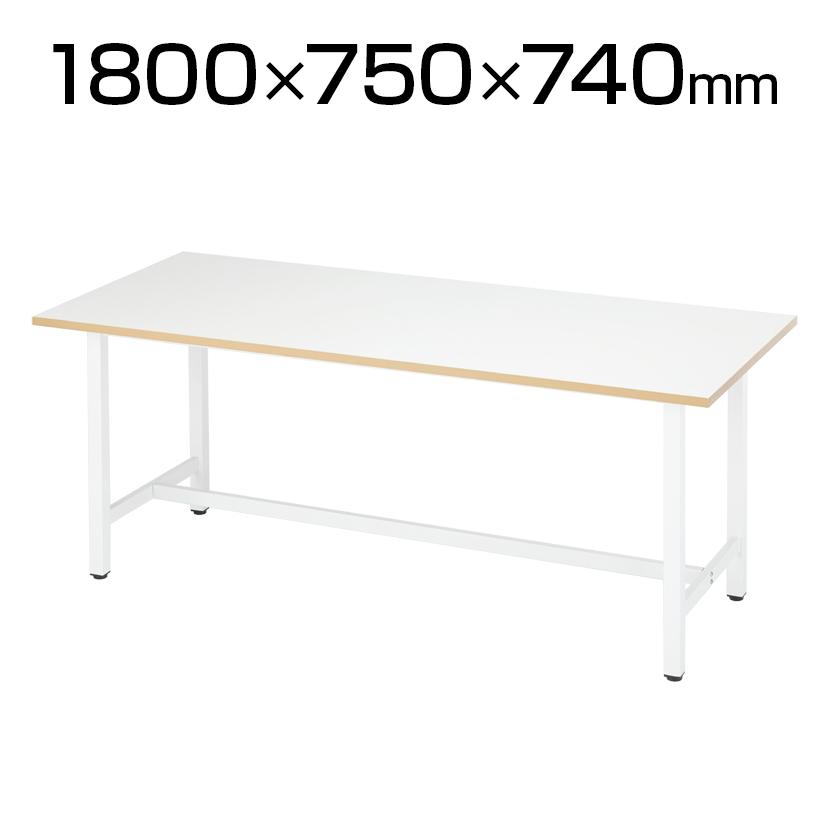 作業台 幅1800×奥行750×高さ740mm RFSGD-1875 ワークテーブル 作業机 作業テーブル テーブル 1800×750 1800 750 740 幅1800mm 幅180cm 高さ 74cm 机 デスク 長テーブル ワークデスク 長机 木製 ホワイト 軽作業