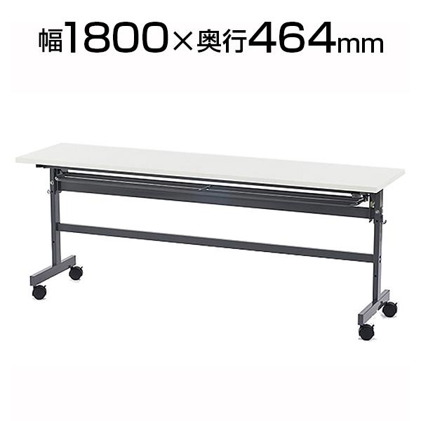 フォールディングテーブル4 ホワイト 幅1800×奥行464×高さ700mm SHFT-1845-4