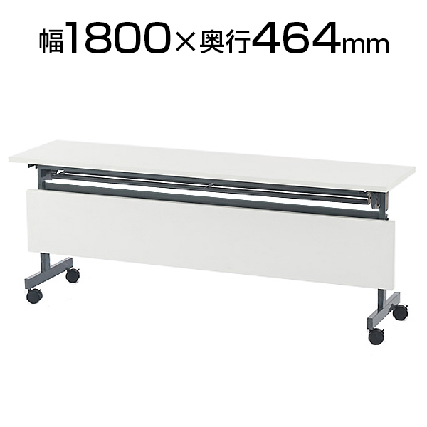 フォールディングテーブル4 ホワイト 幕板付き 幅1800×奥行464×高さ700mm SHFT-1845-4