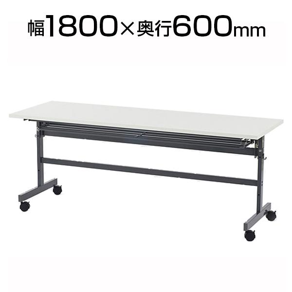 フォールディングテーブル4 ホワイト 幅1800×奥行600×高さ700mm SHFT-1860-4