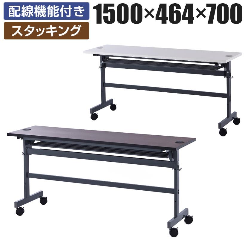 配線機能付きフォールディングテーブル2 幅1500×奥行464×高さ700mm SHFTL-1545