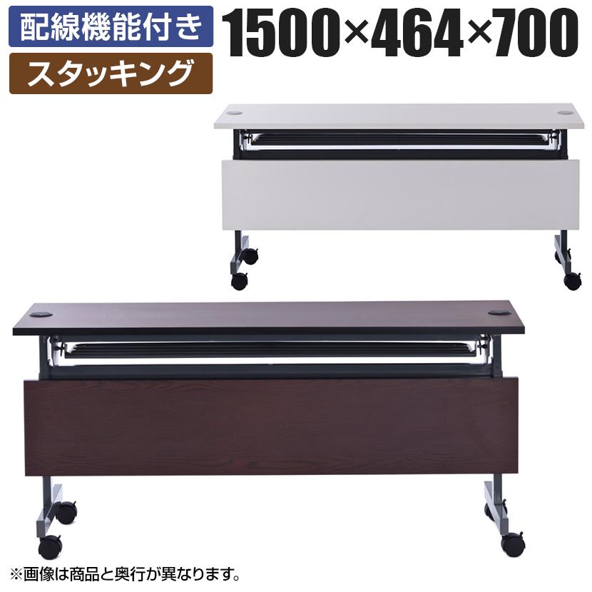 配線機能付きフォールディングテーブル2 幕板付き 幅1500×奥行464×高さ700mm SHFTL-1545