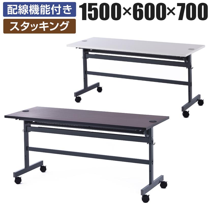 配線機能付きフォールディングテーブル2 幅1500×奥行600×高さ700mm SHFTL-1560