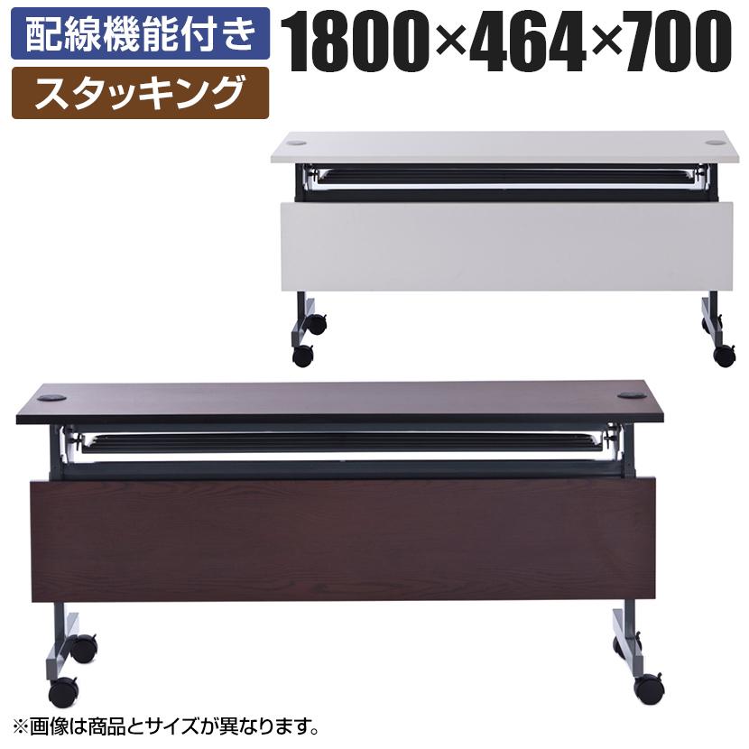 配線機能付きフォールディングテーブル2 幕板付き 幅1800×奥行464×高さ700mm SHFTL-1845