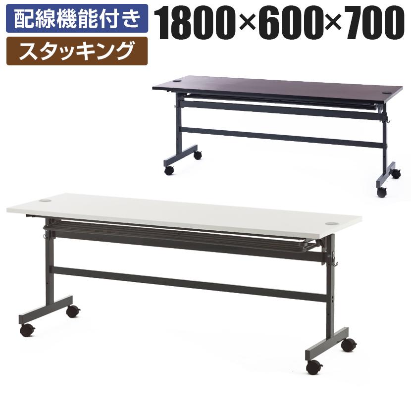 配線機能付きフォールディングテーブル2 幅1800×奥行600×高さ700mm SHFTL-1860
