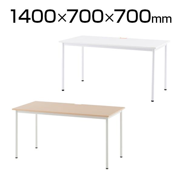 SHシンプルテーブル 配線切り欠き付 1400×700×700 Z-SHST-1470W 1400mm 700mm 700mm ワークテーブル ミーティングテーブル 会議用テーブル 作業台 テーブル 作業用テーブル フリーアドレスデスク フリーアドレス オフィスデスク オフィス デスク
