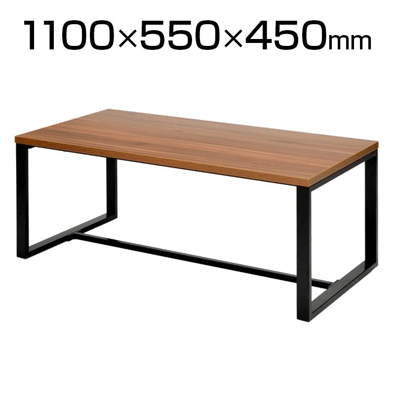 スクエアローテーブル 幅1100×奥行550×高さ450 木製 応接テーブル 1100mm 550mm 450mm ローテーブル センターテーブル リビングテーブル 木製テーブル テーブル 応接スペース 応接室 スチール脚 スクエア脚 アジャスター付き ダーク
