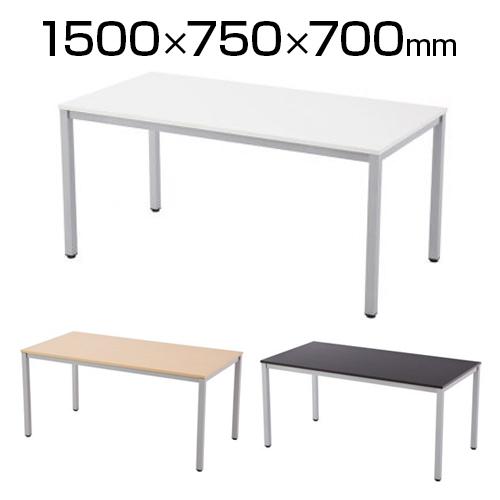 ミーティングテーブル 幅1500×奥行750mm RFMT-1575