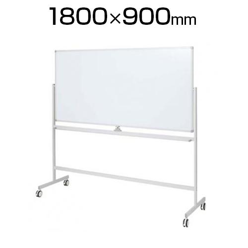 ホワイトボード 1800×900mm 両面 ホーロータイプ SHWBH-1890BSWH2L