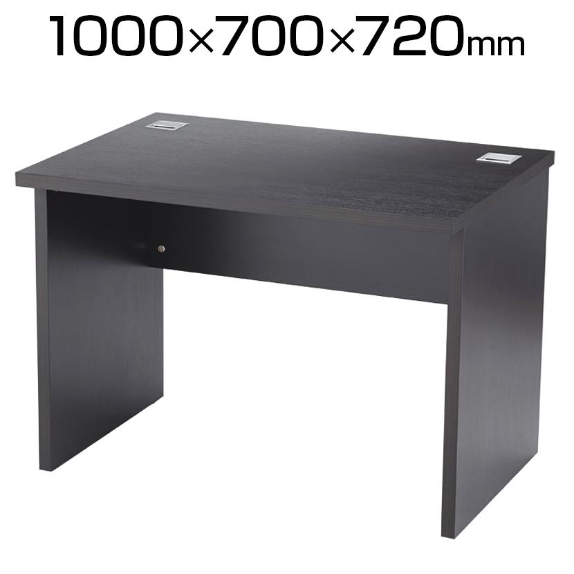 木製 平机デスク EXシリーズ 幅1000×奥行700×高さ720mm エグゼクティブ ダークB RFEXD-1070DB