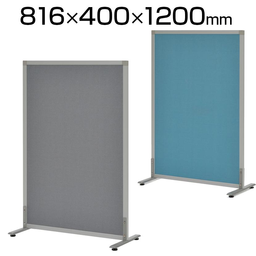 スクリーン 掲示板 ロータイプ 幅800mm 衝立 間仕切り 幅816×奥行400×高さ1200mm RFSCR
