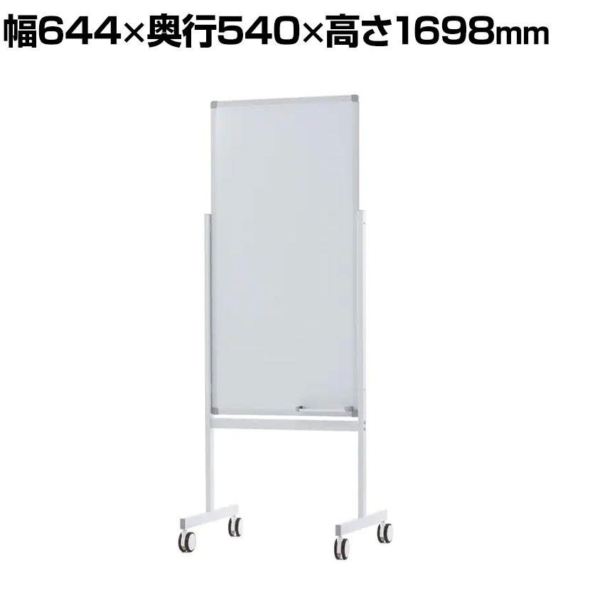 ホワイトボード 脚付き 縦型 片面 幅644×奥行540×高さ1700mmZ-SHWB-6012ASWH