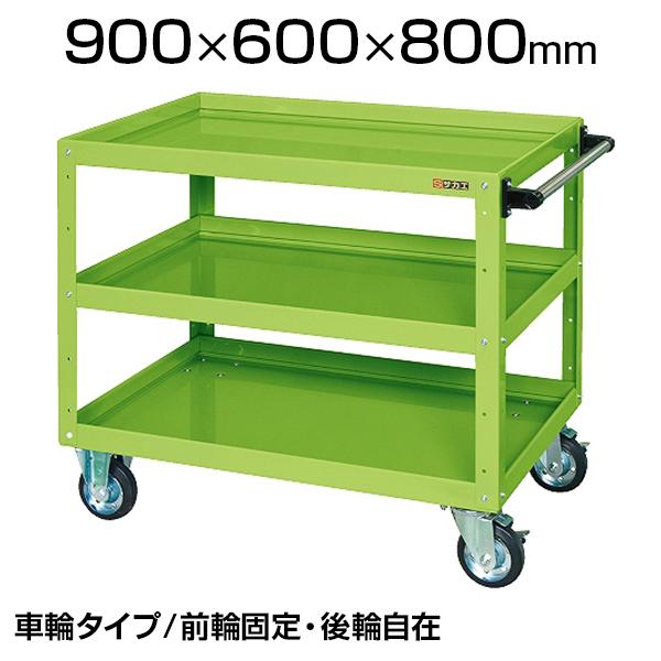 サカエ ニューCSスーパーワゴン(ゴム車・前輪固定) CSWA-907 キャスター付きワゴン 幅900×奥行600×高さ800mm