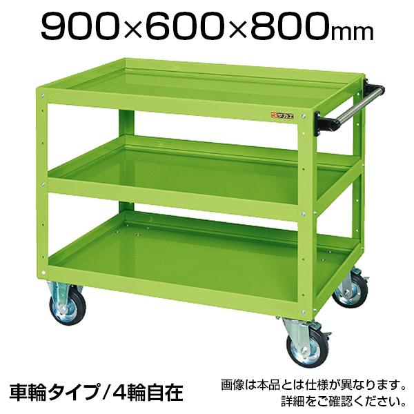 サカエ ニューCSスーパーワゴン(ナイロンウレタン車・全輪旋回) CSWA-907JNU キャスター付きワゴン 幅900×奥行600×高さ800mm
