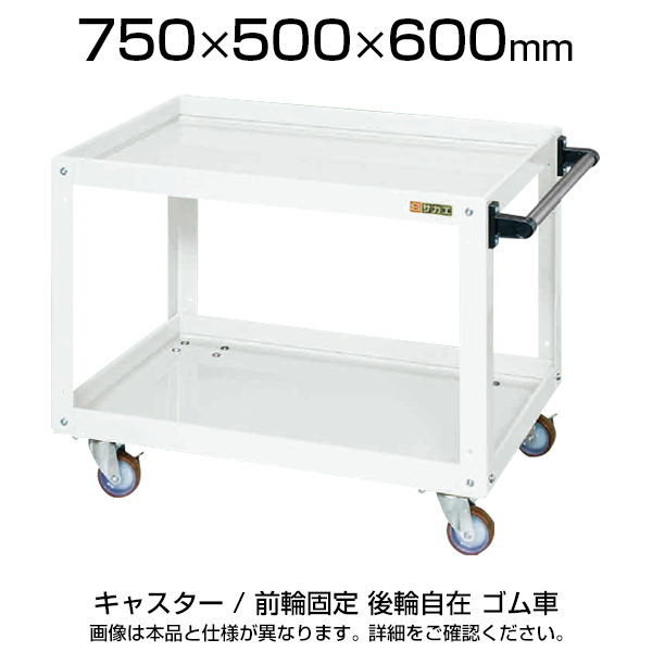 正式的 ニューCSスーパーワゴン(パールホワイト) 前輪固定 ゴムキャスタータイプ 幅750×奥行500×高さ600mm 耐荷重150kg 前輪固定 耐荷重150kg SKE-CSWA756W 堅牢構造 棚板切替(皿型・フラット型) SKE-CSWA756W, ギフトカンパニー:0a0fde9a --- daiteirigor.xyz