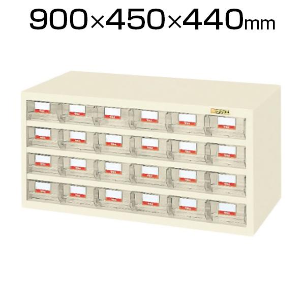 サカエ ハニーケース・樹脂ボックス HFW-24TL 小物キャビネット 工場 幅900×奥行450×高さ440mm