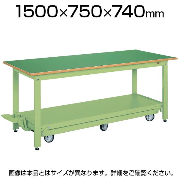 サカエ 軽量作業台 KKタイプ・ペダル昇降移動式 ワークテーブル 均等耐荷重350kg(固定時) 幅1500×奥行750×高さ740mm KK-157Q6F