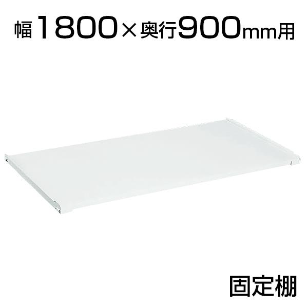 サカエ 作業台用オプション固定棚(パールホワイト) 適合天板:幅1800×奥行900mm 耐荷重50kg SKE-KK1890KW
