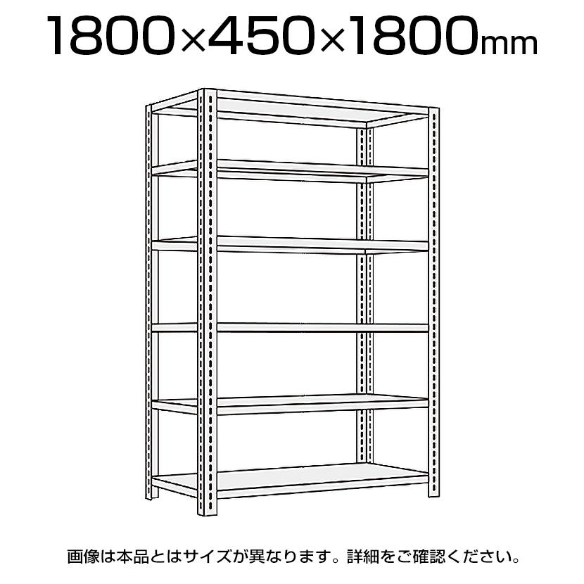 ショップラック 6段 幅1800×奥行450×高さ1800mm 耐荷重80kg/段 店舗什器 ディスプレイ・商品陳列棚 SKE-SHR3316P