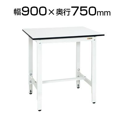 サカエ 軽量作業台 高さ調整可能 (パールホワイト) 幅900×奥行750×高さ800-1000mm 耐荷重200kg ワークテーブル SKE-TKK8097LW