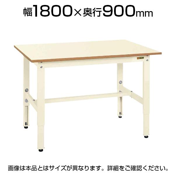 サカエ 軽量作業台 高さ調整可能 固定 TKK6タイプ TKK6-189PI 幅1800×奥行900×高さ600~800mm