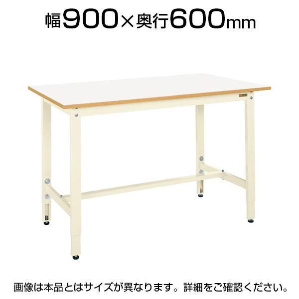 サカエ 軽量作業台 高さ調整可能 固定 TKK8タイプ TKK8-096F 幅900×奥行600×高さ800~1000mm
