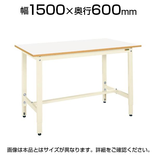 サカエ 軽量作業台 高さ調整可能 固定 TKK8タイプ TKK8-156F 幅1500×奥行600×高さ800~1000mm