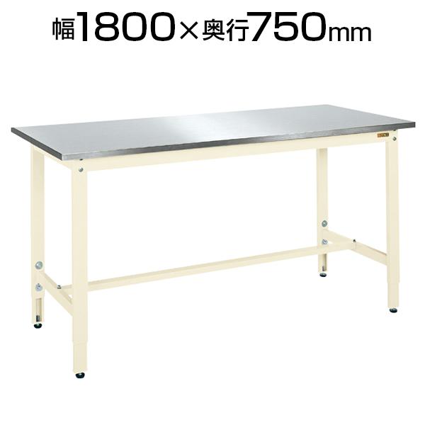 サカエ 軽量作業台 高さ調整可能 TKK8タイプ ステンレス天板仕様 TKK8-187SU3N 幅1800×奥行750×高さ800~1000mm