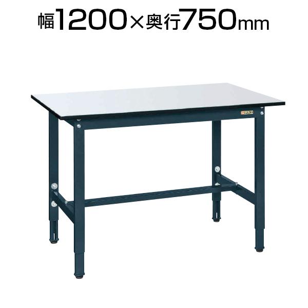 サカエ 軽量作業台 高さ調整可能 TKSタイプ TKS-127PD 幅1200×奥行750×高さ740~940mm