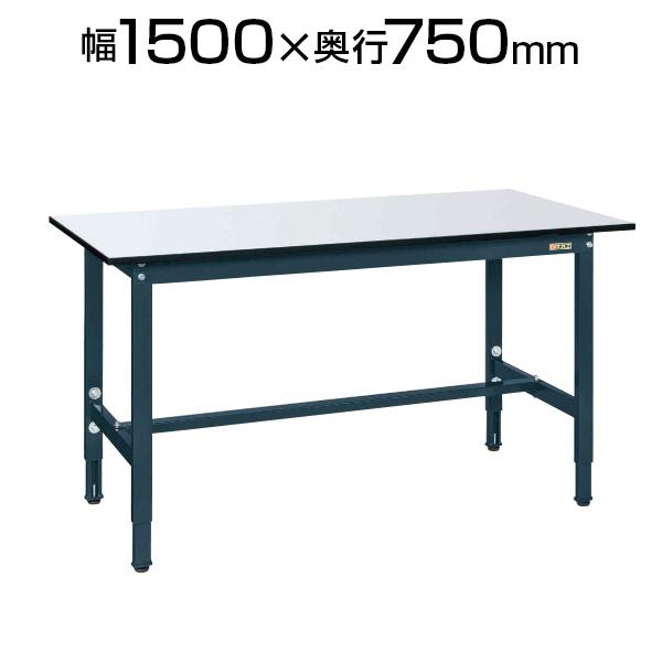 サカエ 軽量作業台 高さ調整可能 TKSタイプ TKS-157PD 幅1500×奥行750×高さ740~940mm