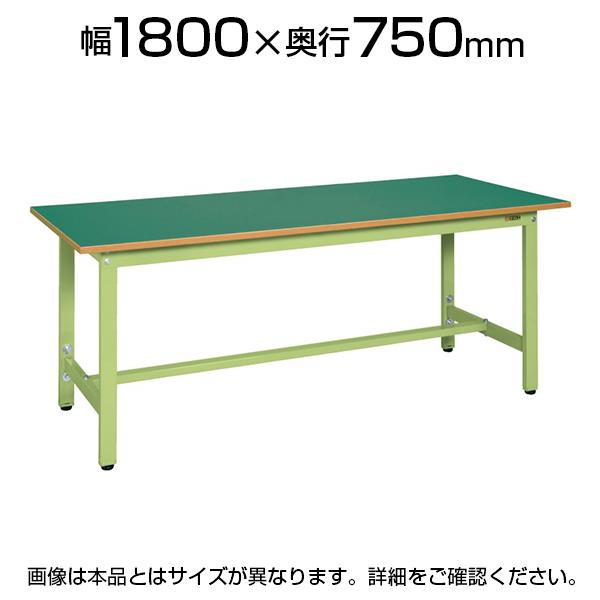 サカエ 軽量作業台 高さ調整可能 TKSタイプ TKS-187F 幅1800×奥行750×高さ740~940mm