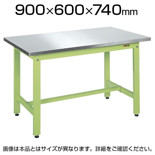 サカエ 軽量作業台 ステンレステーブル KKタイプ KK-096SU4N 幅900×奥行600×高さ740mm