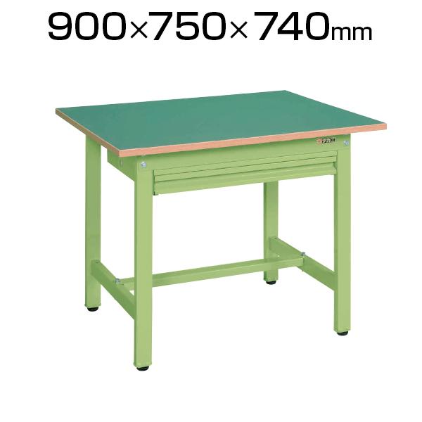 サカエ 軽量作業台 全面引出し付き 作業テーブル KSタイプ 均等耐荷重300kg 幅900×奥行750×高さ740mm グリーン KS-097FZ