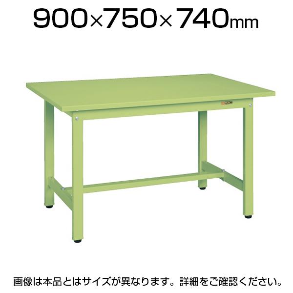 サカエ 軽量作業台 作業テーブル KSタイプ 均等耐荷重300kg 幅900×奥行750×高さ740mm グリーン アイボリー KS-097S