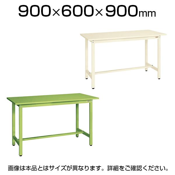 サカエ 軽量立作業台 ワークテーブル KSDタイプ 均等耐荷重300kg 幅900×奥行600×高さ900mm KSD-096S