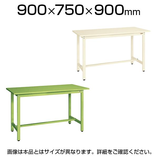 サカエ 軽量立作業台 ワークテーブル KSDタイプ 均等耐荷重300kg 幅900×奥行750×高さ900mm KSD-097S
