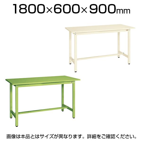 サカエ 軽量立作業台 ワークテーブル KSDタイプ 均等耐荷重300kg 幅1800×奥行600×高さ900mm KSD-186S