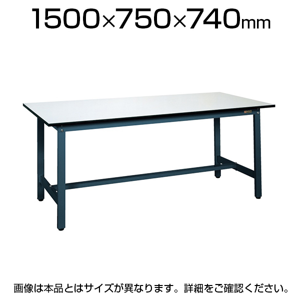 サカエ 軽量作業台 作業用テーブル SELタイプ 均等耐荷重250kg 幅1500×奥行750×高さ740mm SEL-1575P