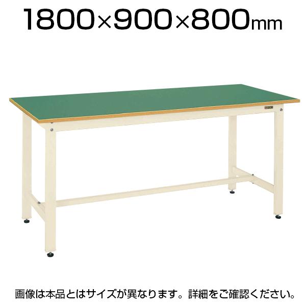 サカエ 軽量作業台 ワークテーブル KHタイプ 均等耐荷重350kg グリーン アイボリー 幅1800×奥行900×高さ800mm KH-70FI