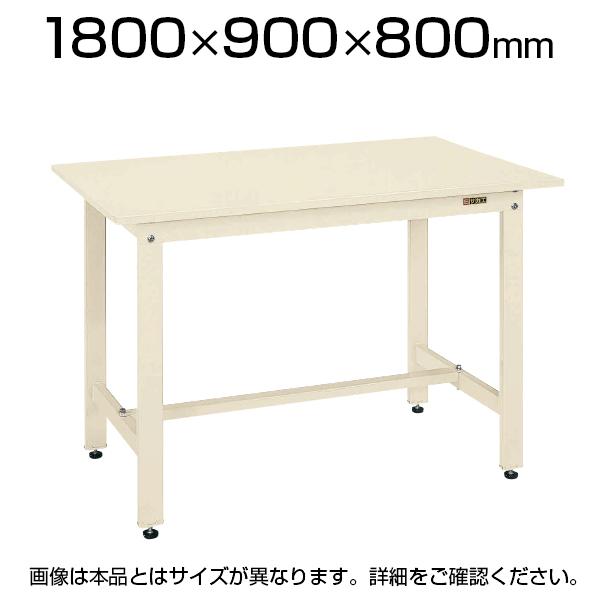 サカエ 軽量作業台 ワークテーブル KHタイプ スチール天板 均等耐荷重350kg 幅1800×奥行900×高さ800mm KH-70SI