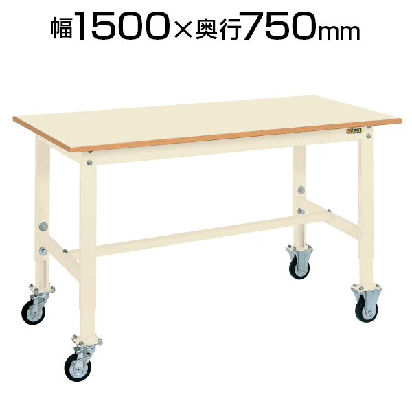 サカエ 軽量作業台 高さ調整可能 TKK6タイプ ワークテーブル 均等耐荷重200kg 幅1500×奥行750×高さ725~925mm TKK6-157PCI