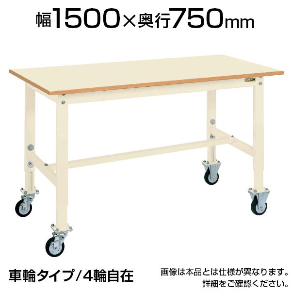 サカエ 軽量作業台 高さ調整可能 TKK6タイプ ワークテーブル 均等耐荷重200kg 脚部伸縮自由 幅1500×奥行750×高さ725~925mm TKK6-157PJCI