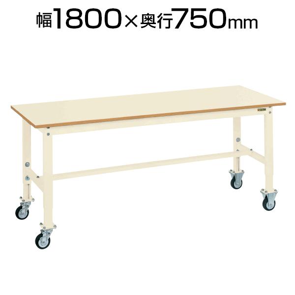 サカエ 軽量作業台 高さ調整可能 TKK6タイプ ワークテーブル 均等耐荷重200kg 幅1800×奥行750×高さ725~925mm TKK6-187PCI